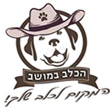 הכלב במושב Logo